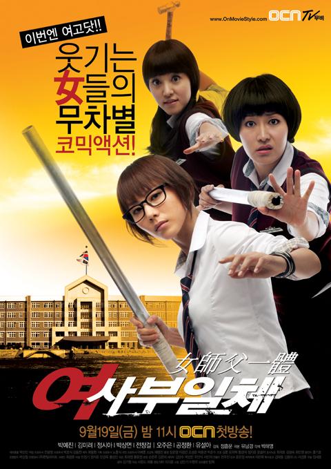 [OCN 2008] The Big Sisters [Đại tỷ đi học- OST, MV P1] (Vietsub tập 8 - End)