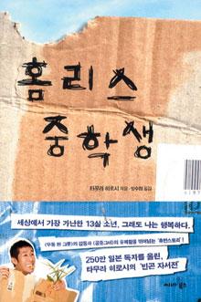 [손에 잡히는 책] 빈부격차 시달리는 일본 사회상'홈리스 중학생'