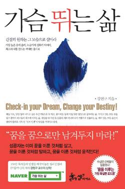 [서경 베스트히트상품] 샘앤파커스 '가슴뛰는 삶'