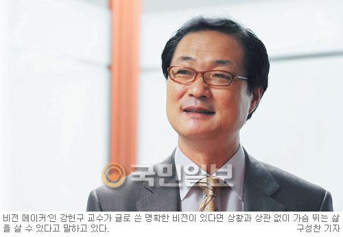 [세상속으로] '가슴 뛰는 삶' 저자 강헌구 장안대 교수