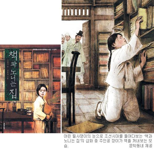 [책과 길] 필사쟁이 소년,조선을 그리다… '책과 노니는 집'