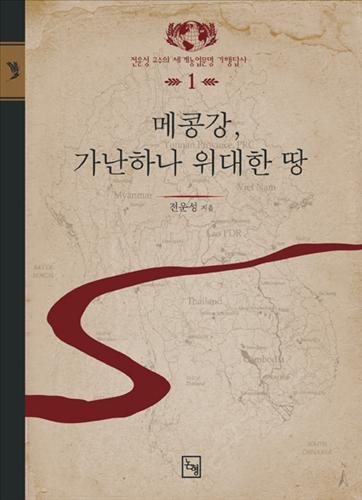 <신간> '메콩강, 가난하나 위대한 땅'