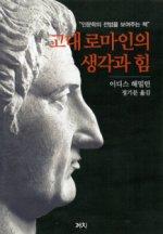 [새로나온 책]고대 로마인의 생각과 힘 외