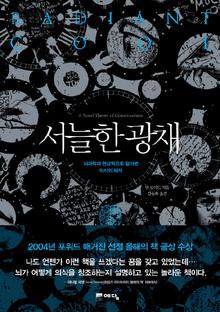 3월7일 교양 새 책