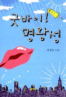 3월 20일 문학 새 책