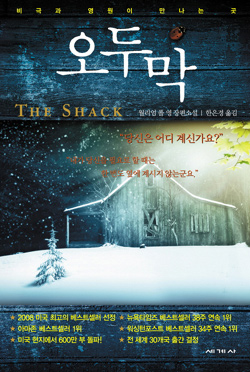 (클릭! 새책)비극과 영원이 만나는 곳, '오두막'