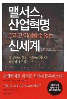 [BOOK]맬서스,산업혁명,그리고 이해할 수 없는 신세계