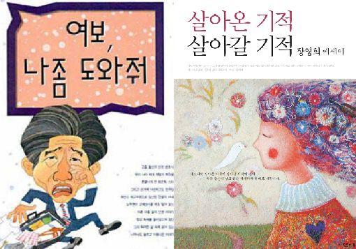 노무현 전대통령-장영희 교수, 추모열기 베스트셀러로