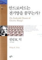 [책읽는 경향]안드로이드는 전기양을 꿈꾸는가