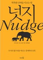 '넛지' 읽어라 靑 전직원에 MB 책선물 왜?