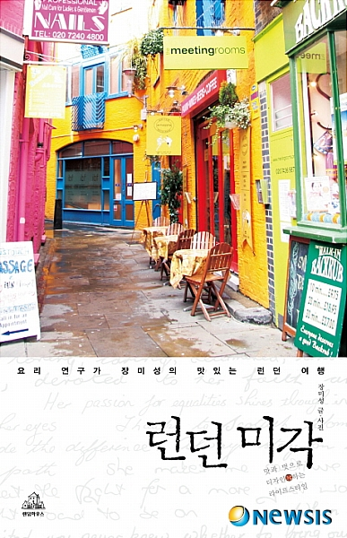 [여행책]인천·유럽의 광장·런던의 맛