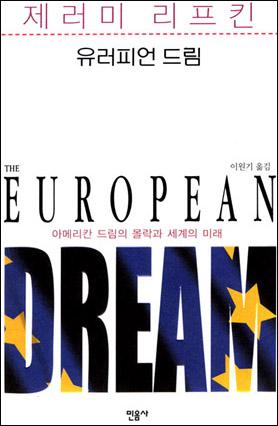 이상적인 통치 시스템 향해 전진하는 유럽연합