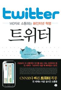 트위터, 김연아도 이외수도 한다는데 140자의 마술 나도 부려볼까