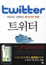 <신간> '트위터'