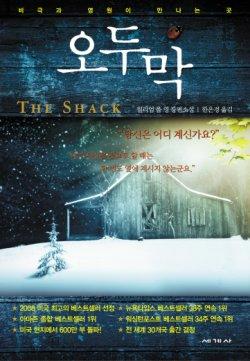 '관계'에 대한 이야기 '오두막', 한국인을 울리다