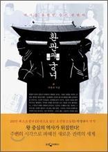 <신간> '열하일기'