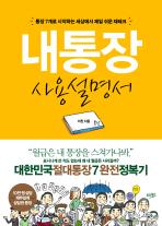 [Book]대한민국 절대통장 7 완전정복기