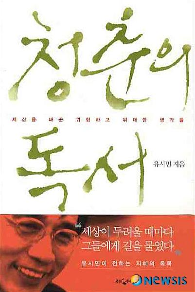 유시민, 젊은이여 이 책들을 읽어라