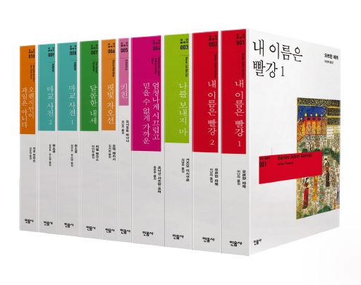 민음사, 동시대 화제작 '모던 클래식'시리즈 선봬