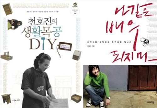 작가로 변신한 배우 천호진과 류승수