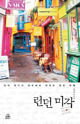 [화제의 책] 런던미각