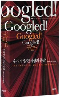 [책] 구글드, 구글이 바꾸는 세상, 축복인가 재앙인가