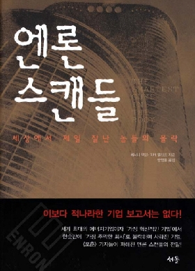 (클릭! 새책)`엔론 스캔들`의 전말을 파헤친다!