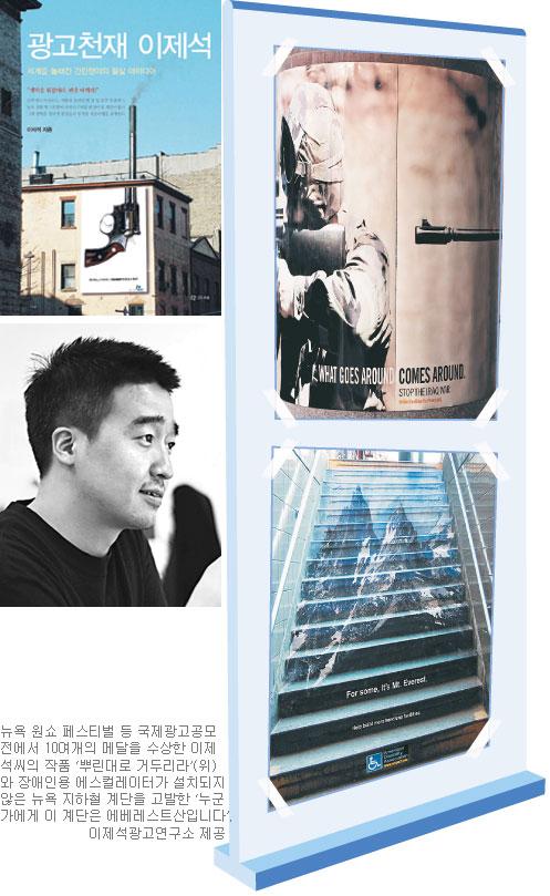 광고계 편견 부순 작은 거인의 '반란'… '광고천재 이제석'