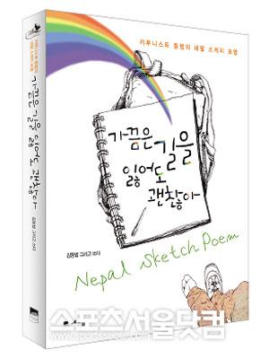 네팔 여행 스케치북 '가끔은 길을 잃어도 괜찮아'