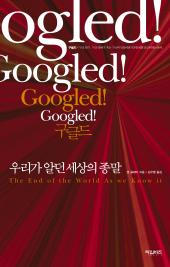 [최재천의 책갈피]세상을 바꾸는 '구글의 힘'