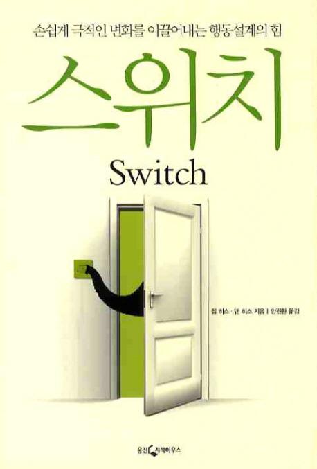 [BOOK] '스위치'