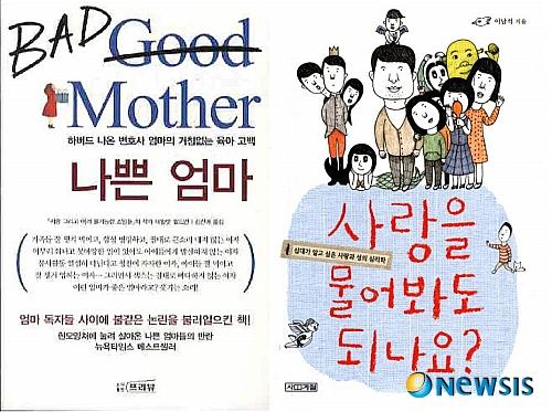 [가정책]나쁜 엄마·사랑을 물어봐도 되나요?