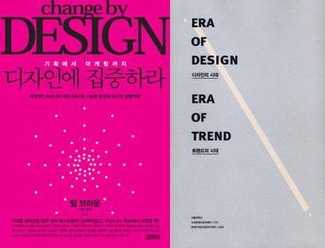 디자인을 위한 혁신적 사고와 트렌드 분석