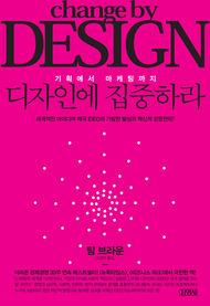 [책마을] 디자이너 아닌 '디노베이터'가 돼라