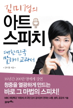 [Book]말로 통하는 세상에서 앞서가는 법