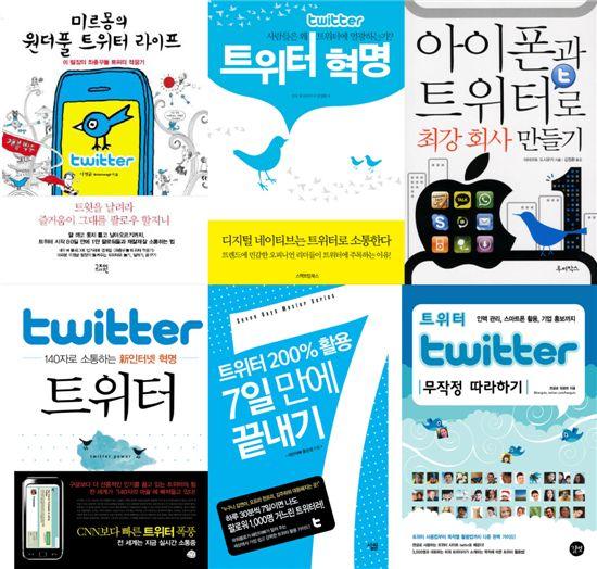 트위터로 일어난 변화..서적 업계도 '트위터'에 열광