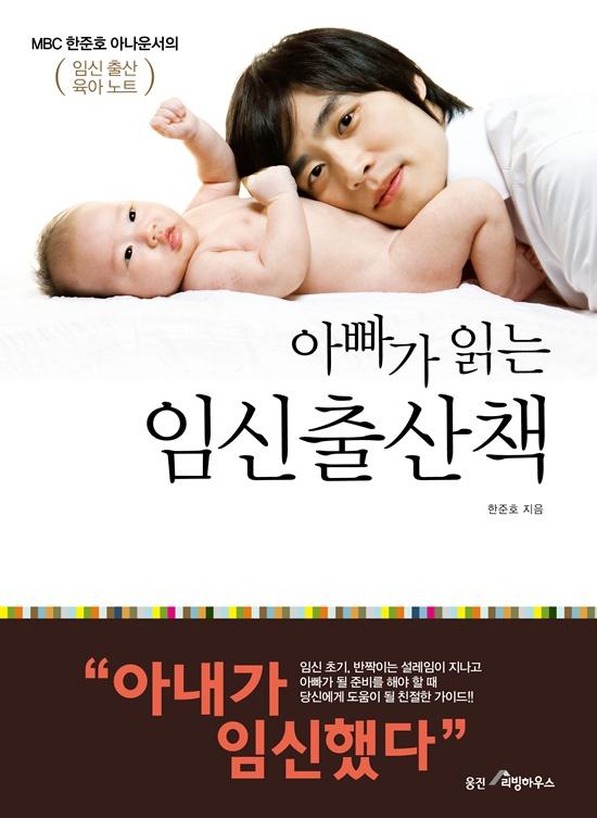 '세자녀 아빠' 한준호 아나 '아빠가 읽는 임신출산책' 출간, 무슨 내용일까?