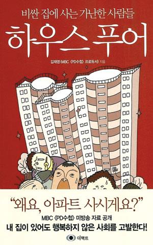 [화제의 책] 비싼 집에 사는 가난한 사람,은행에 월세 내는 세입자