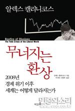 [새책] 무너지는 환상