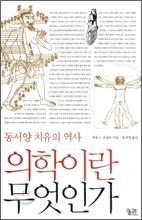 <신간> 조용헌의 백가기행