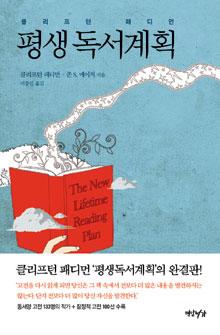 위대한 고전 흥미진진하게 소개… '평생 독서계획'