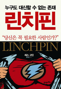 [책마을] 안정은 실패의 다른 이름…성공하려면 '린치핀'이 돼라