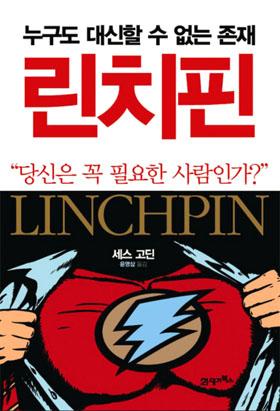 사회서 꼭 필요한 존재 `린치핀`