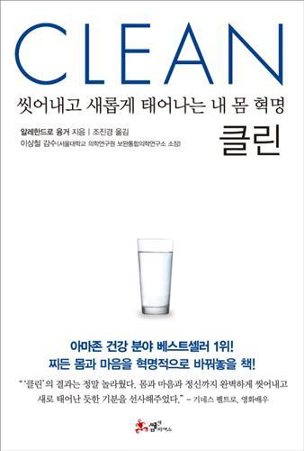<신간> 클린 - 씻어내고 새롭게 태어나는 내 몸 혁명