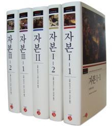 자본-경제학 비판 1~3(전5책)·카를 마르크스·강신준 옮김·도서출판 길