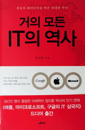 [새로나온 책]거의 모든 IT의 역사