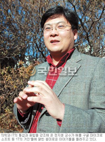 """'거의 모든 IT의 역사' 펴낸 정지훈 관동의대 명지병원 교수, """"한국이 IT 강국? 천만의 말씀!"""""""