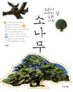 민족의 삶과 문화 담긴 나무 이야기