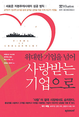 [화제의 책] MB '강추'.. 사랑받는 기업이 되는 길