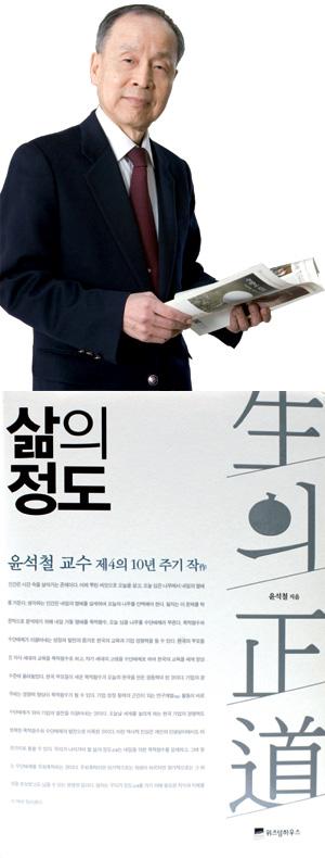 [책] 윤석철 석좌교수의 '삶의 정도'